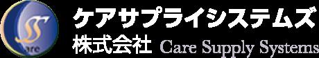 ケアサプライシステムズ株式会社