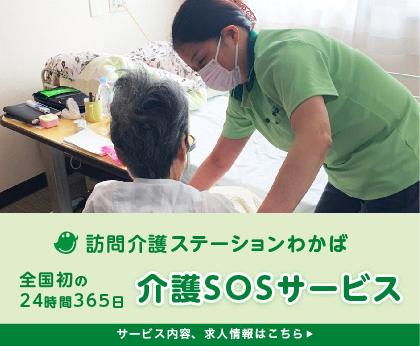 訪問介護ステーションわかば 全国初の24時間365日介護SOSサービス