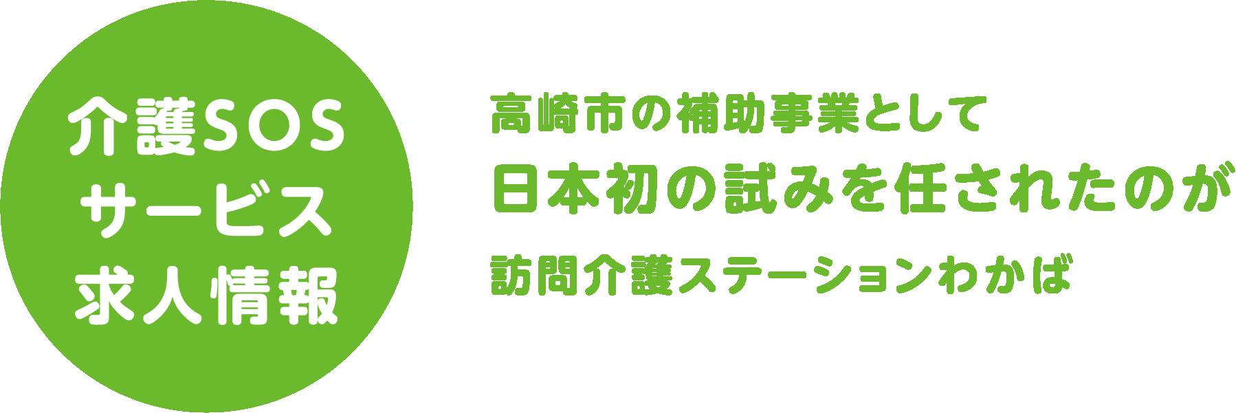 介護SOSサービス求人情報高崎市の補助事業として日本初の試みを任されたのが訪問介護ステーションわかば