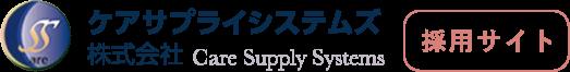 採用サイト|ケアサプライシステムズ株式会社