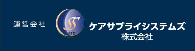 運営会社ケアサプライシステム株式会社